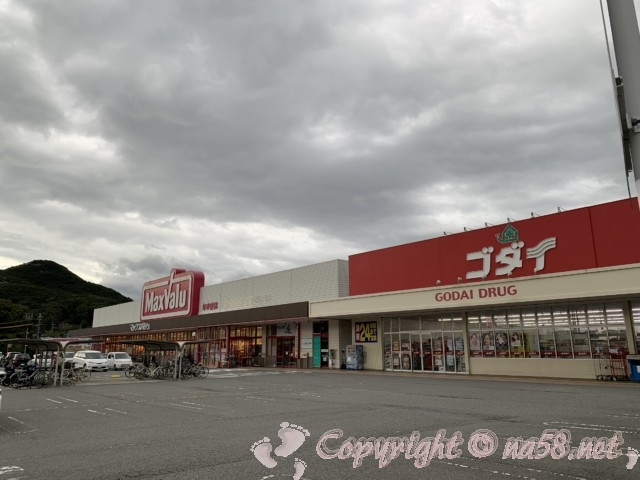 道の駅・白龍城(ペーロンジョウ)兵庫県相生市の隣にあるマックスバリュとドラッグストア