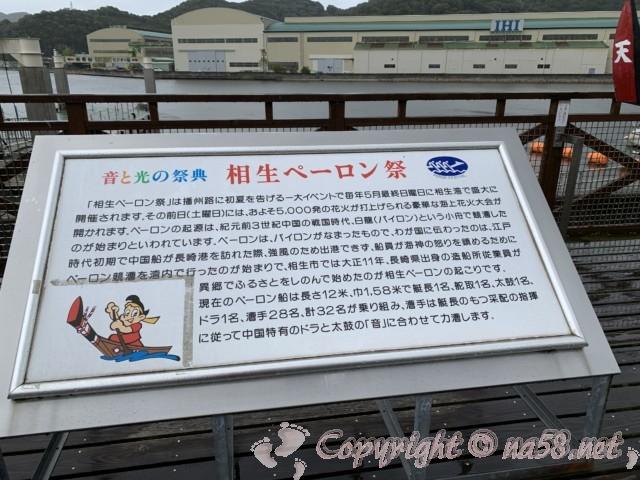 道の駅・白龍城(ペーロンジョウ)ペーロン祭の起源、祭についての解説