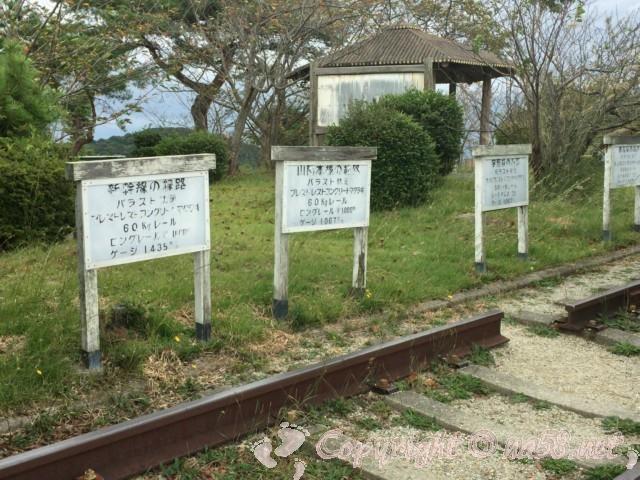 「道の駅一本松展望園」のミニ鉄道公園にある線路の一部