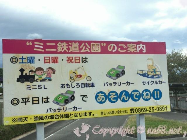 「道の駅一本松展望園」のミニ鉄道公園の案内