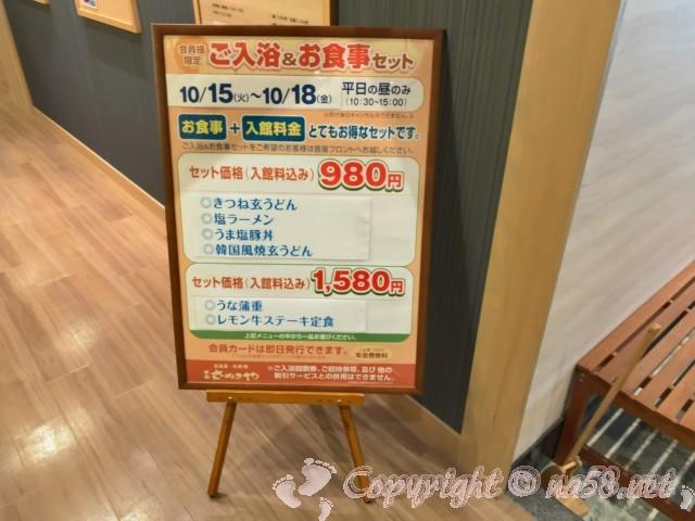 後楽温泉ほのかの湯(岡山県岡山市)食事と入浴がセットの料金表