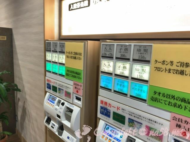 後楽温泉ほのかの湯(岡山県岡山市)券売機で購入