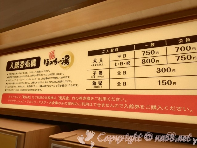 後楽温泉ほのかの湯(岡山県岡山市)料金表