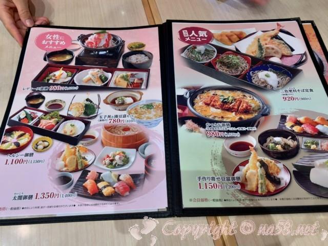 後楽温泉ほのかの湯(岡山県岡山市)お食事処「さぬきや」のメニュー、人気、女性向け
