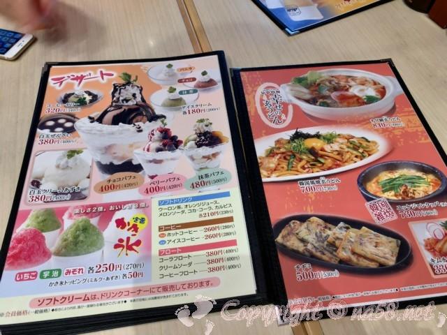 後楽温泉ほのかの湯(岡山県岡山市)お食事処「さぬきや」のメニュー、デザート