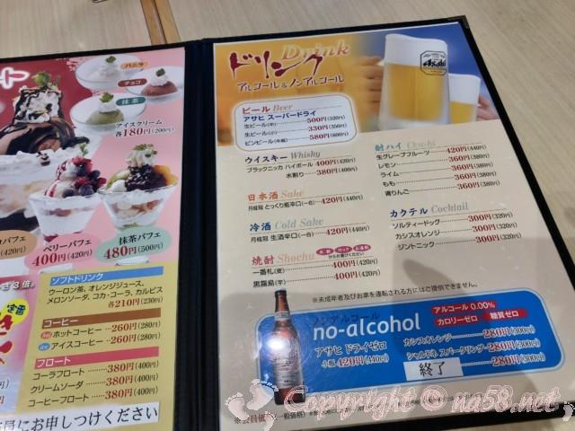 後楽温泉ほのかの湯(岡山県岡山市)お食事処「さぬきや」のメニュー、お酒類
