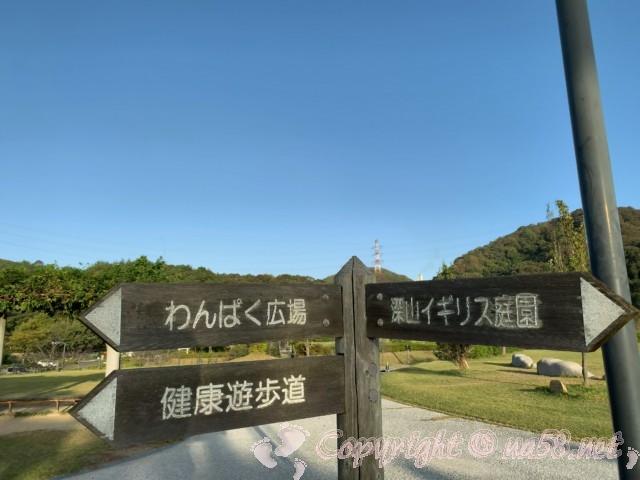 道の駅みやま公園(岡山県玉野市)健康遊歩道、わんぱく広場、イギリス庭園の道標