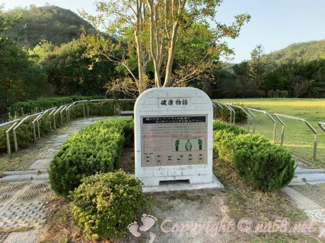 道の駅みやま公園(岡山県玉野市)の早朝の公園散策、足つぼを刺激する「健康物語」