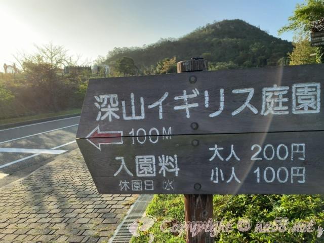 道の駅みやま公園(岡山県玉野市)のイギリス庭園有料