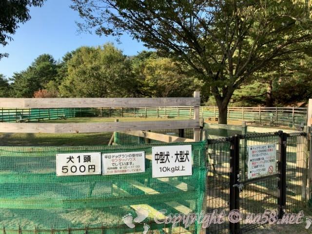 道の駅みやま公園(岡山県玉野市)にあるドッグラン