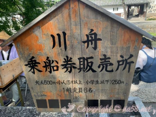 「倉敷美観地区」(岡山県倉敷市)の川舟の乗船料