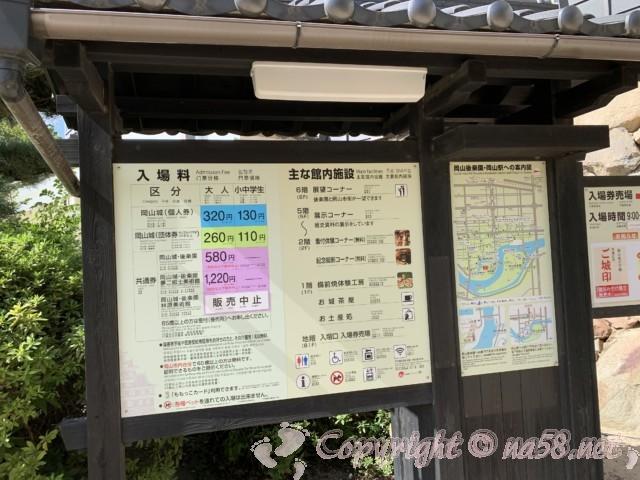 岡山城(岡山県岡山市)の入場料の表