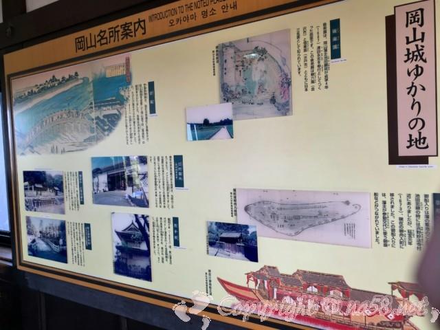 岡山城(岡山県岡山市)の天守閣最上階の岡山の案内図