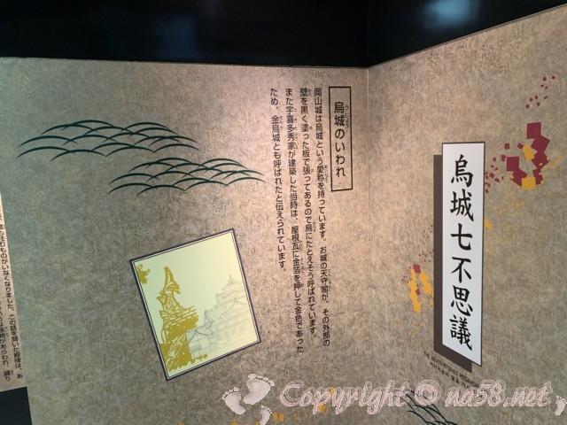岡山城(岡山県岡山市)内の展示、烏城のいわれ