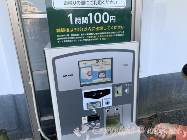 後楽園(岡山県岡山市)の出口付近にある駐車料金事前精算機