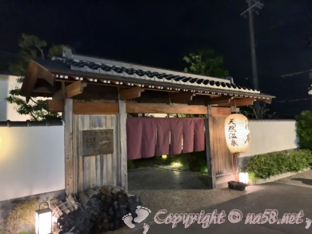 天然温泉湯庵(兵庫県三木市)の入り口のれん