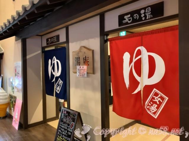 天然温泉湯庵(兵庫県三木市)の男湯女湯入り口