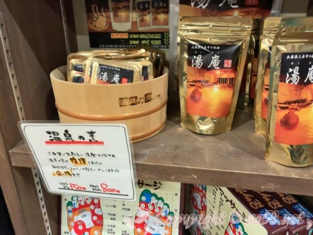 天然温泉湯庵(兵庫県三木市)湯庵のお湯が自宅で楽しめる温泉の素