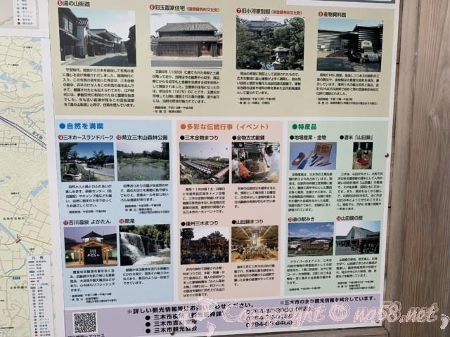 「道の駅みき」兵庫県三木市、からの観光名所案内