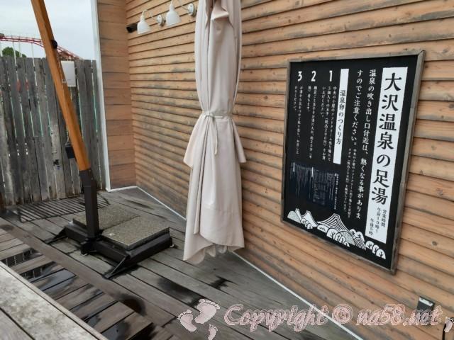 神戸フルーツフラワーパーク大沢(神戸市)大沢温泉の足湯