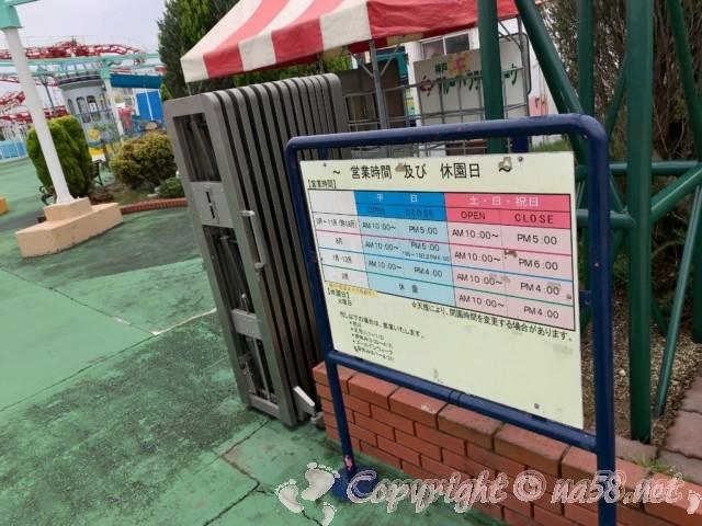神戸フルーツフラワーパーク大沢(神戸市)遊園地の料金表