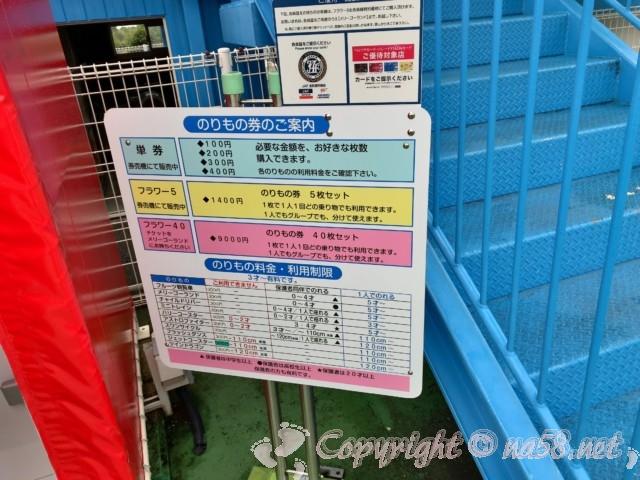 神戸フルーツフラワーパーク大沢(神戸市)、おとぎのくに遊園地料金表