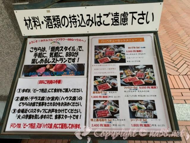 神戸フルーツフラワーパーク大沢(神戸市)、バーベキューのメニュー
