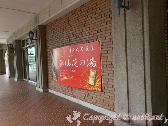 神戸フルーツフラワーパーク大沢(神戸市)ホテルフルーツフラワーにある金仙花の湯の案内