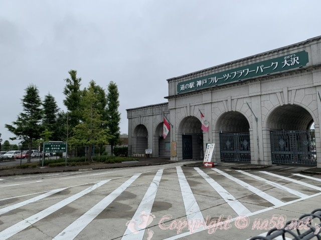 神戸フルーツフラワーパーク大沢(神戸市)の入場門