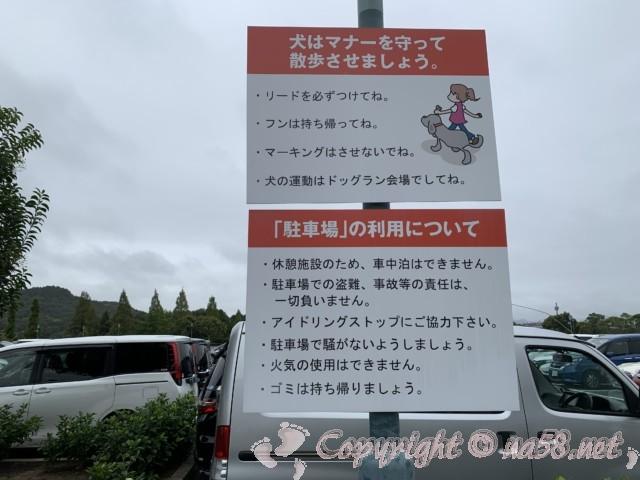 神戸フルーツフラワーパーク大沢(神戸市)の駐車場と看板