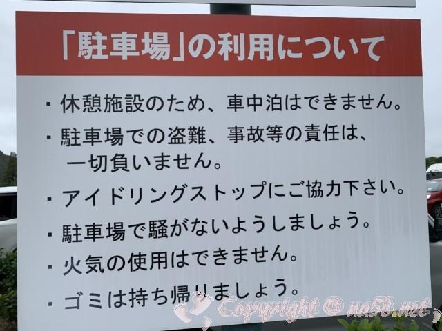 神戸フルーツフラワーパーク大沢(神戸市)の駐車場の利用についての看板