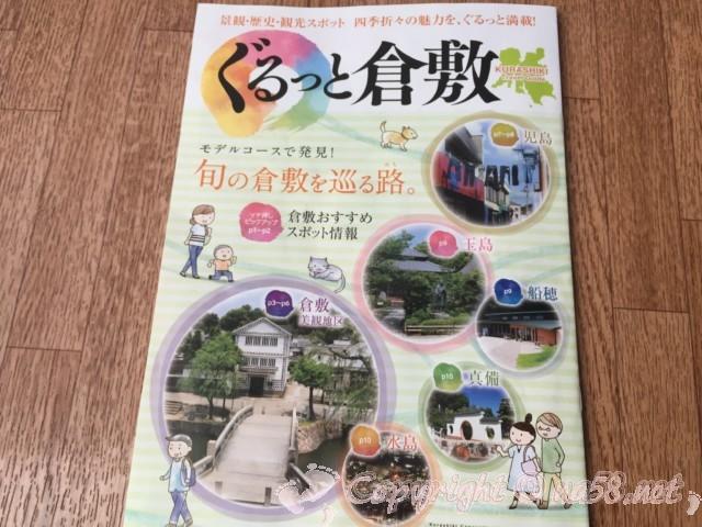 「ぐるっと倉敷」トラベルガイドの冊子