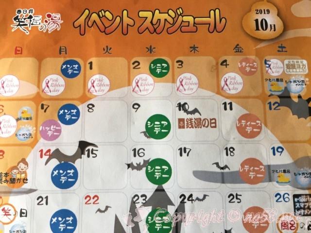 愛知県春日井市「春日井笑福の湯」の2019年10月イベントスケジュール表