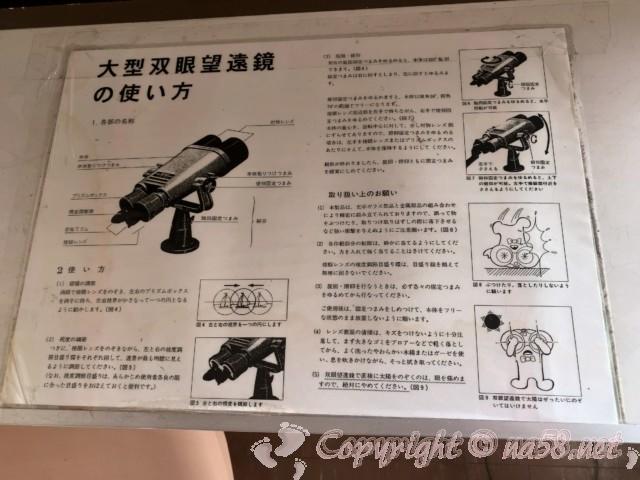 弥富野鳥園(愛知県弥富市)の3階で大型双眼鏡とその説明書き