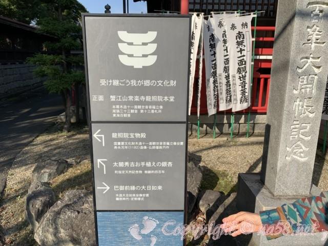 龍照院(愛知県蟹江市)の本殿にある案内板