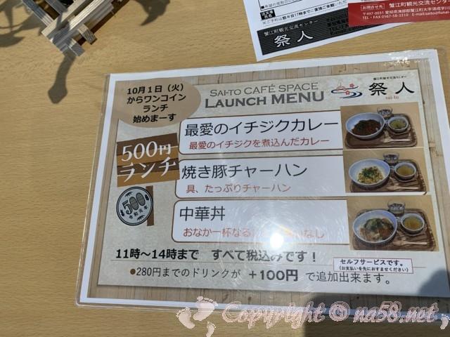 愛知県蟹江町の蟹江観光交流センター祭人の一階、カフェでランチもできる