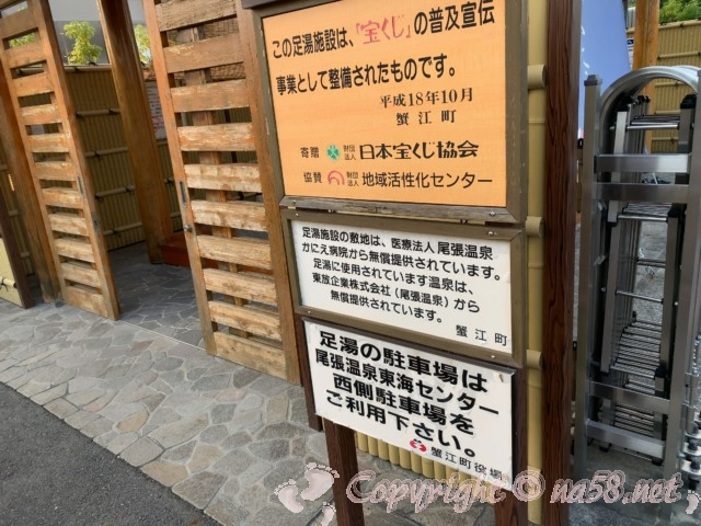 「かにえの郷」足湯・手湯・愛知県蟹江町、駐車場の案内