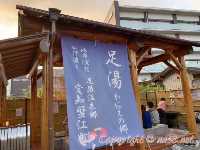 「かにえの郷」足湯・手湯・愛知県蟹江町、のれん看板