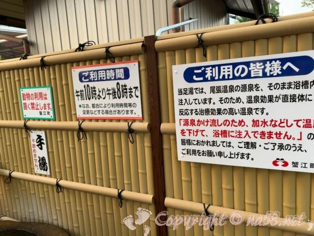 「かにえの郷」足湯・手湯・愛知県蟹江町、温泉効果が高い説明