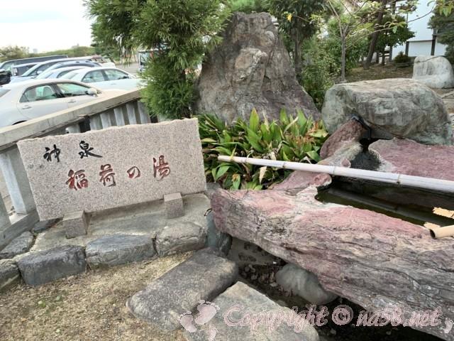 尾張温泉東海センター(愛知県蟹江市)の「尾張稲荷神社」の手水舎の水は温泉