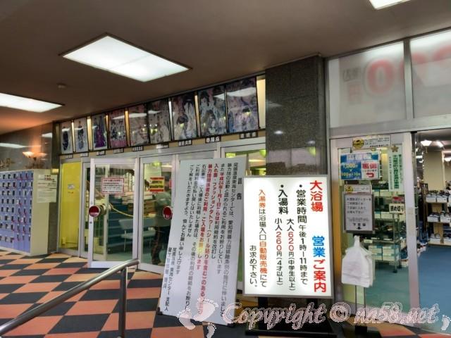 尾張温泉東海センター(愛知県蟹江市)料金時間案内