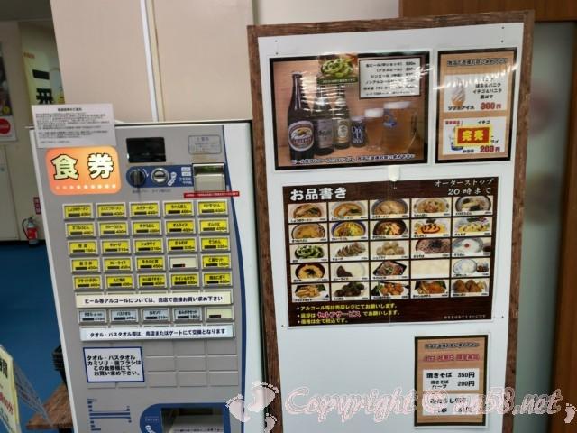 尾張温泉東海センター(愛知県蟹江市)の食事処、メニュー