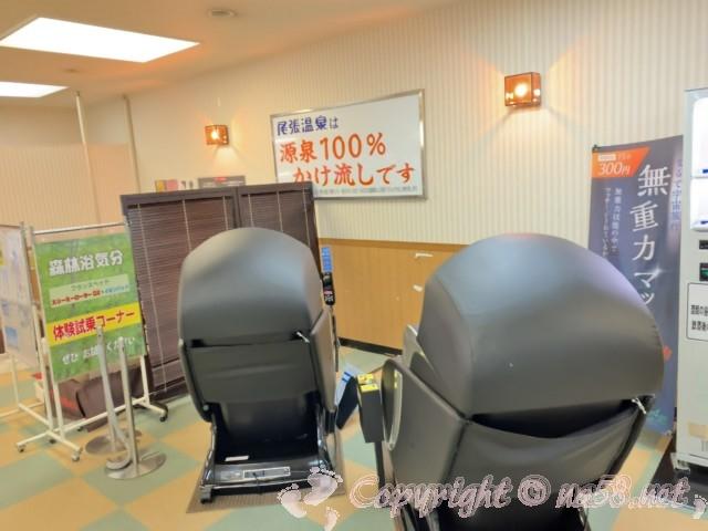 尾張温泉東海センター(愛知県蟹江市)のリラクゼーションマシン