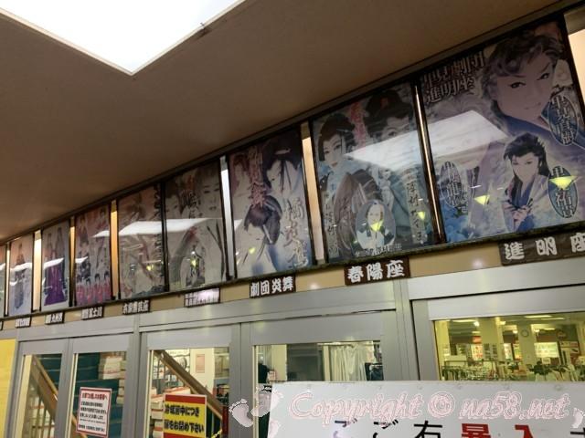 尾張温泉東海センター(愛知県蟹江市)、玄関に掲げられた大衆演劇の劇団のポスター