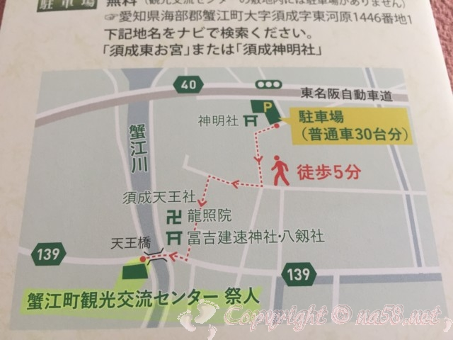 蟹江町施設利用者用無料駐車場は、観光交流センターから徒歩5分地図