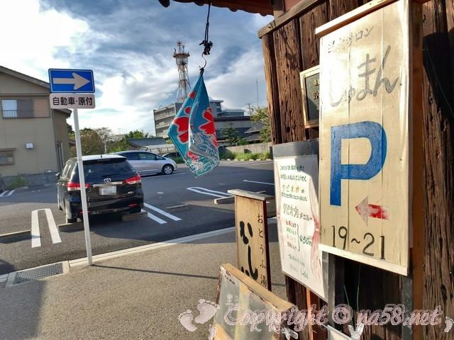 半六庭園(愛知県半田市)の庭園なにある「しゅまん」の駐車場