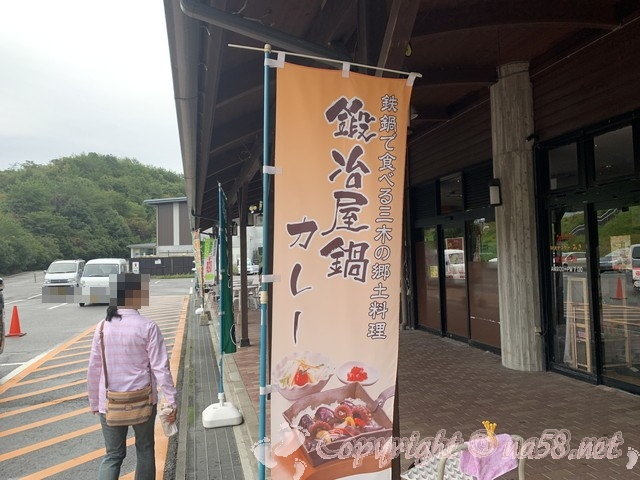 「道の駅みき」兵庫県三木市、鍛冶屋鍋が地元グルメ