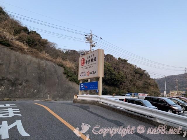 うめの湯 愛知県南知多町 駐車場