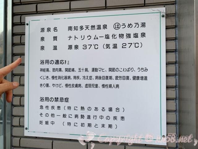 うめの湯 愛知県南知多町 温泉の泉質