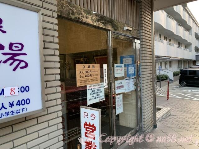 うめの湯 愛知県南知多町 玄関付近